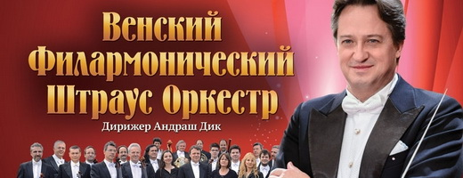 Промо видео Венского Филармонического Штраус Оркестра
