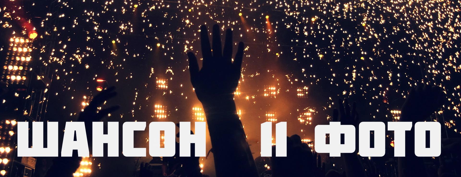 Фото с фестиваля «Рождественский шансон — 11» в БКЗ «Октябрьский» 07 января 2016 г.