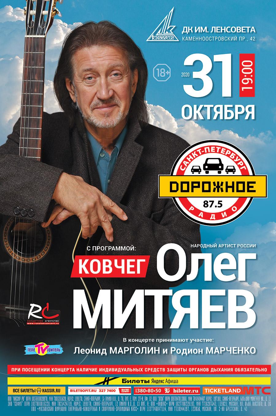 Олег Митяев — «Ковчег»